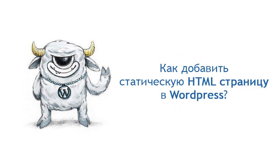 static-html-wordpress